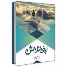 Self help motivational book apni talash