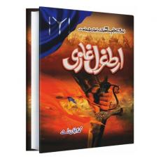 Dirilis Ertugrul Ghazi Novel 1 of 3 HardCover Book Original