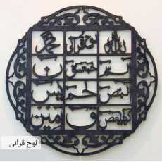 Beautiful Piece of Art Wood Laser Cutting Decor Caligraphy (Size 2 x 2 Feet)