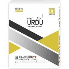 A Levels Urdu Revision Notes Series