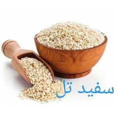 Sesame Seed (Safaid Til) - 100 gram