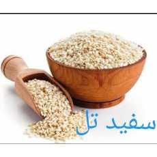Sesame Seed (Safaid Til) - 250 Gram