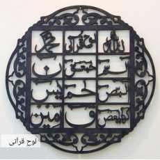 Beautiful Piece of Arabic Loh-e-Quraani Wall Art Wood Laser Cutting...