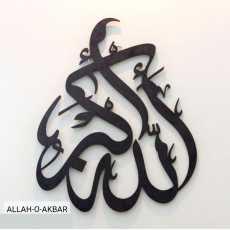 Beautiful Piece of Arabic ALLAH HU AKBAR Wall Art Wood Laser Cutting...