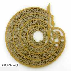 Beautiful Piece of Arabic 4 Qul Wall Art Wood Laser Cutting Calligraphy on...