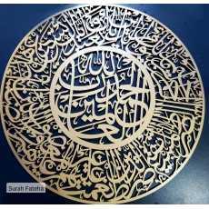 Beautiful Piece of Arabic SURAH FATIHA Wall Art Wood Laser Cutting...