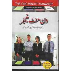 One Minute Manager (in Urdu) by Kane Blinkerd