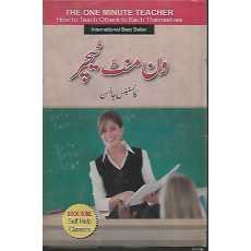 One Minute Teacher (in Urdu) by Constance Johnson