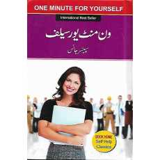 One Minute Yourself (Urdu) by Spencer Johnson