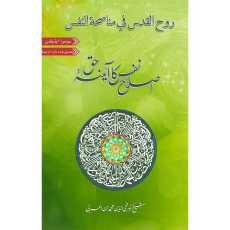 islah e nafs ka Ayeena e Haqq (اصلاح نفس کا آئینہ حق ) Shyakh al-akbar Ibn...