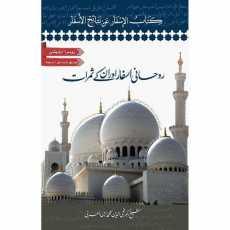 Kitab al Isfar (Ruhani Asfar Aur Un Ke Samaraat)
