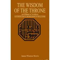 The Wisdom of the Throne -- حكمة العرش