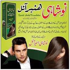 Noshahi Hair Oil