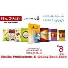 APNI URDU KO BEHTAR SY BEHTAR BANAYN | 8 BOOKS SET اپنی اردو کو بہتر سے بہتر...