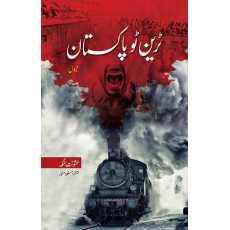 TRAIN TO PAKISTAN ٹرین ٹو پاکستان