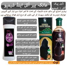 Aatika Herbal Hair Oil (100 ml) with Sun Shine Shampoo-make the Hair upto 5...