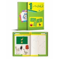 Series | Sand Paper Book | Bachun Ka Almi Urdu Silsila | Pre-primary Books...