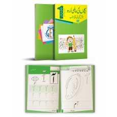Khuskhati ki Pehli Kitaab   Urdu Workbook   Urdu Book   Urdu Activity book  ...