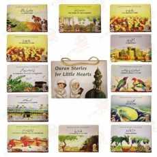 Pack Of 12 Quran Stories