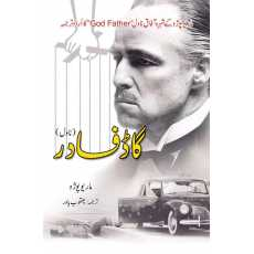 The God Father Urdu Translation Complete Book By Mario Puzo Translation By...