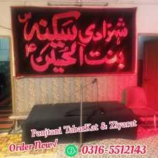 MajaLis E aza stage Background Fabbric Banner