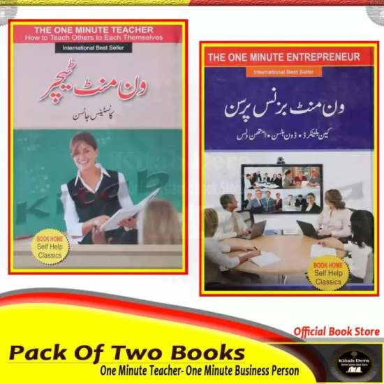 Pack Of Two Books - One Minute Business Person & One Minute Teacher By Kitab...