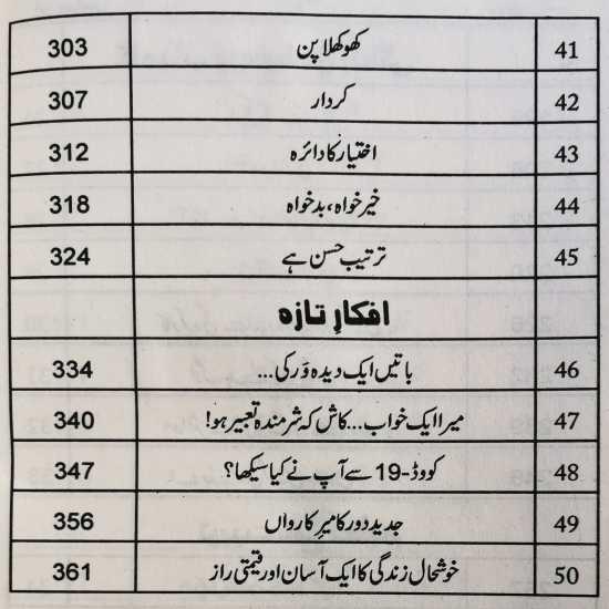 Abr e Musalsal by Qasim Ali Shah   Spiritual & Self Help Book in Urdu Language