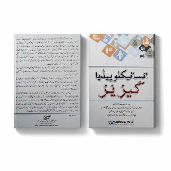 Career Encyclopedia by Qasim Ali Shah | Career Planning & Guidance Book in...