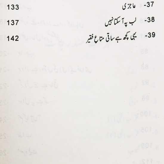 Qatra Qatra Qulzam by Wasif Ali Wasif | Self Help Book in Urdu Language