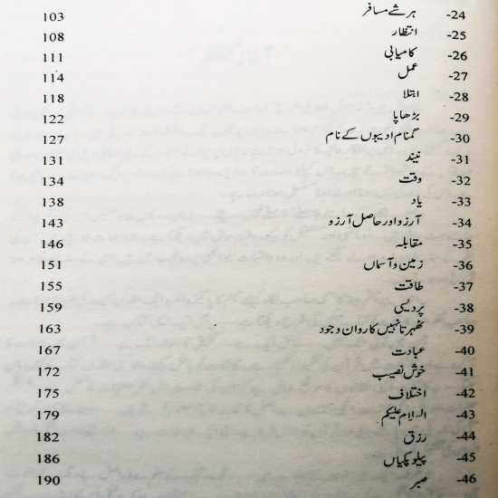 Dil Darya Samundar by Wasif Ali Wasif | Self Help Book in Urdu Language