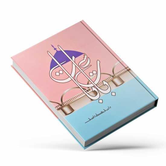 Baat Se Baat by Wasif Ali Wasif | Self Help Book in Urdu Language