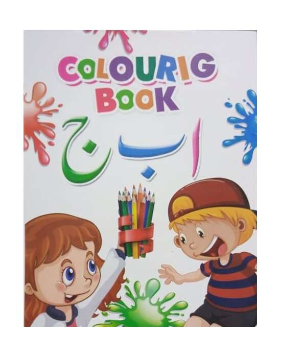 Pack of 3 Coloring Books of English , Urdu and Math