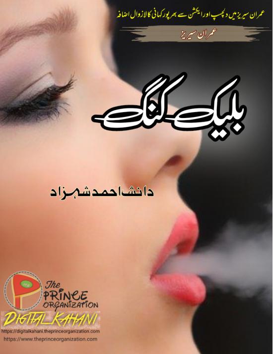 Black King by DAS - Imran Series Published by Digital Kahani