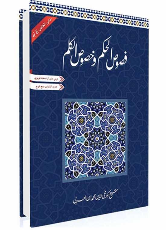 Fusus al Hikam by Shaykh al Akbar Ibn al Arabi -- فصوص الحکم