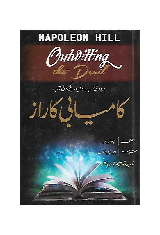Kamyabi Ka Raaz (Outwitting the Devil) by Napoleon Hill