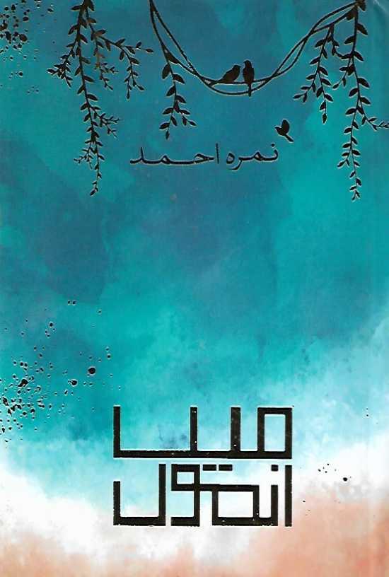 Main Anmol Author: Nimra Ahmad