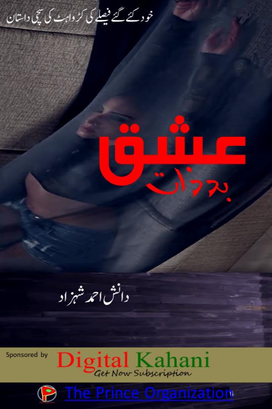 Ishq Badzaat by DAS - Ebook Published by Digital Kahani