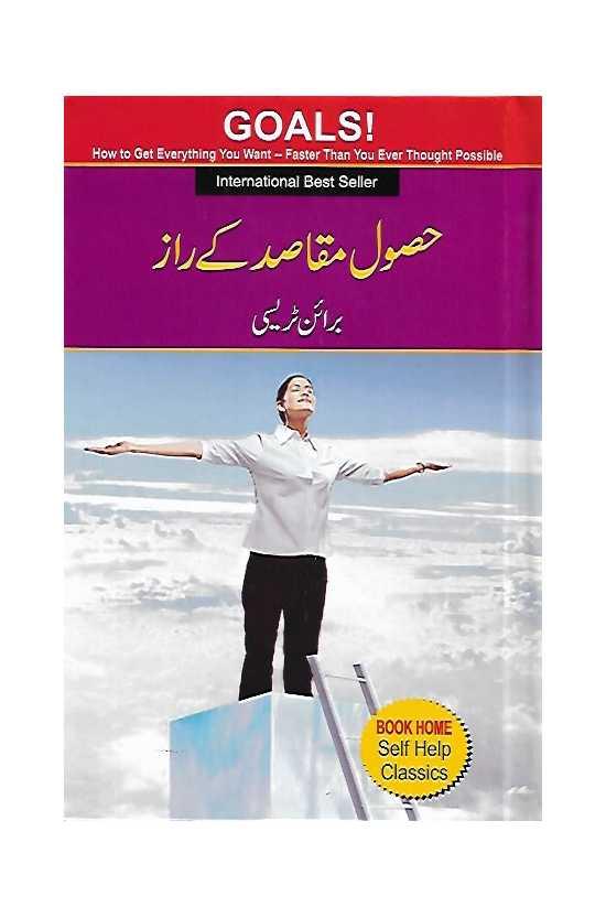 Hasool e Maqasid ke Raaz (Goals) by Brian Tracy