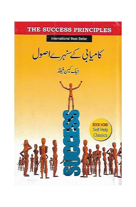 Kamiyabi Ke Sunehray Asool (The Success Principles in Urdu) by Jack Can Field