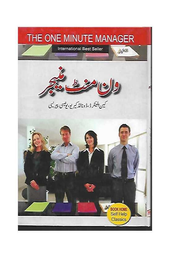 One Minute Manager (in Urdu) by Kane Blinkerd