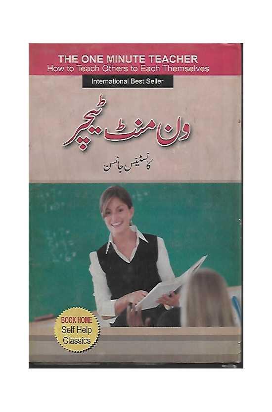 One Minute Teacher (in Urdu) by Constance Johnson