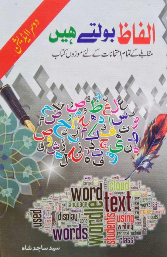 Alfaz Boltai Hai By Syed Sajad Shah