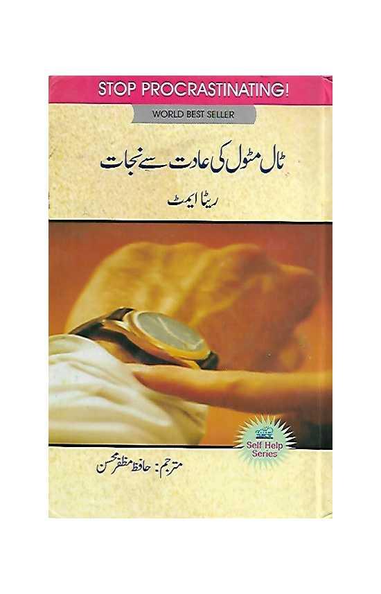 Taal Matol ki Aadat (Stop Procrastinating in Urdu) by Rita Emit