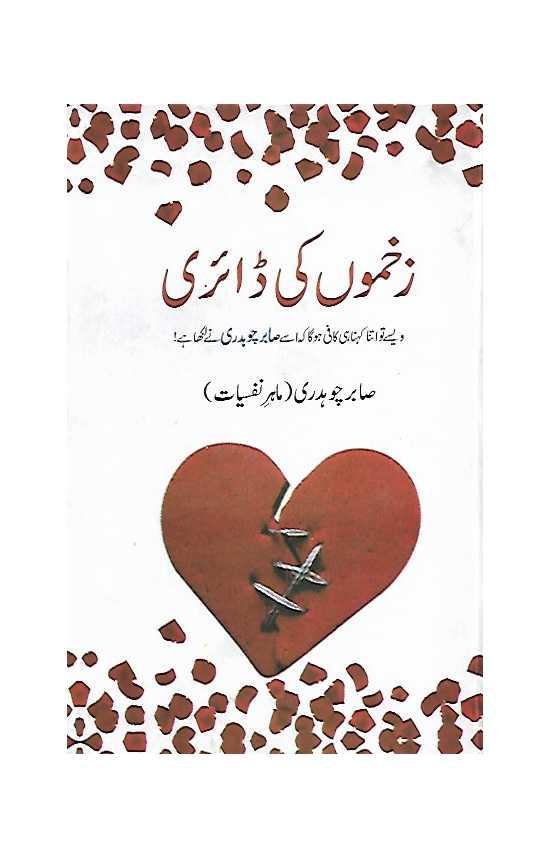 Zakhmon ki Diary by Sabir Chaudry