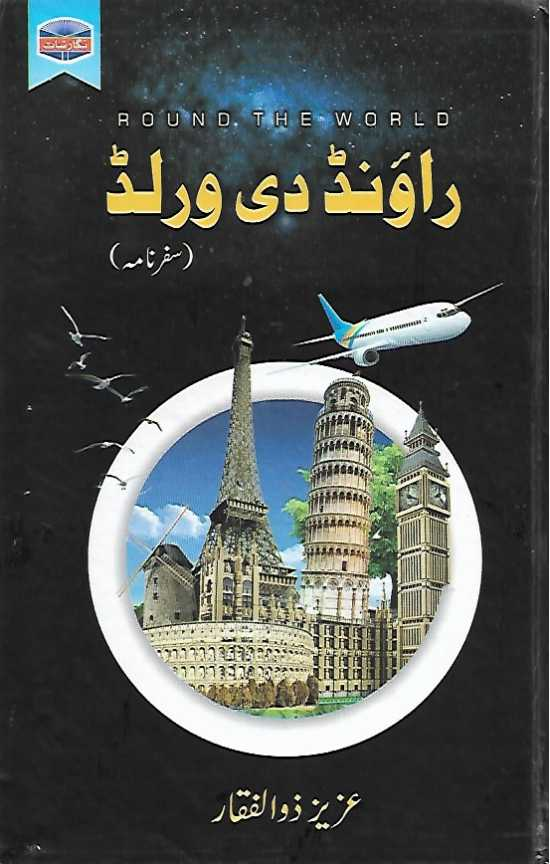 Round The World (Safarnama in Urdu) Author: Aziz Zulfiqar