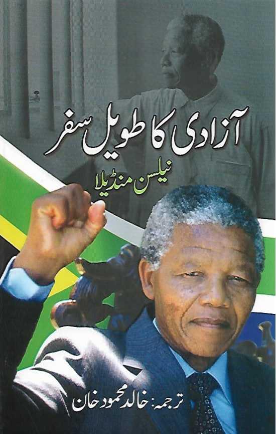 Azadi ka Taweel Safar by Nelson Mendela