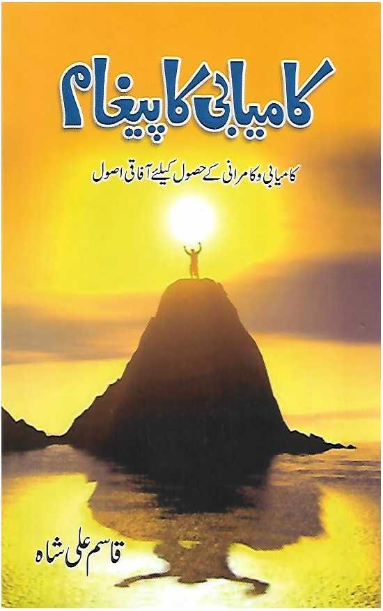 Kamyabi Ka Paigham by Qasim Ali Shah