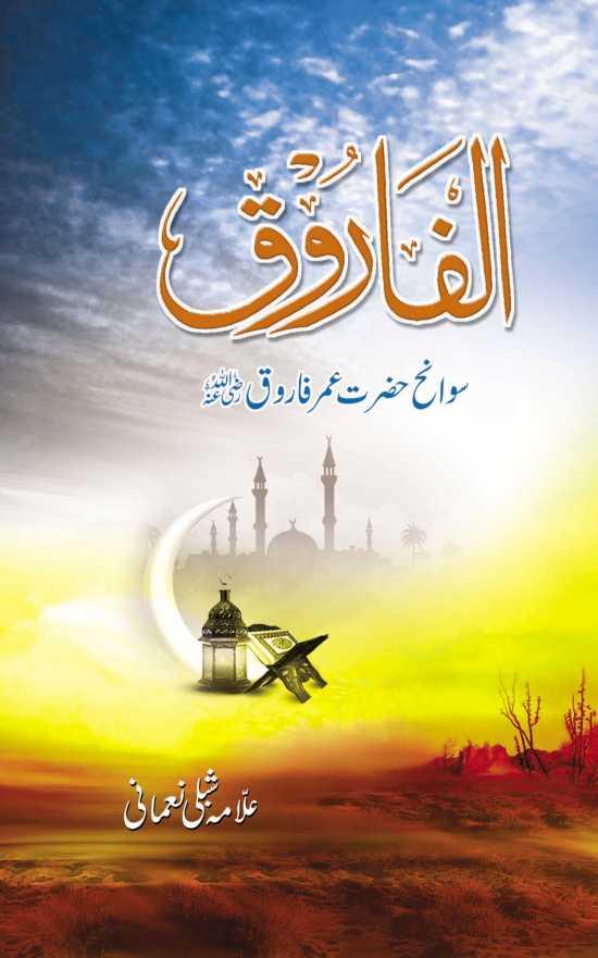 Al-Farooq by Shibli Nomani