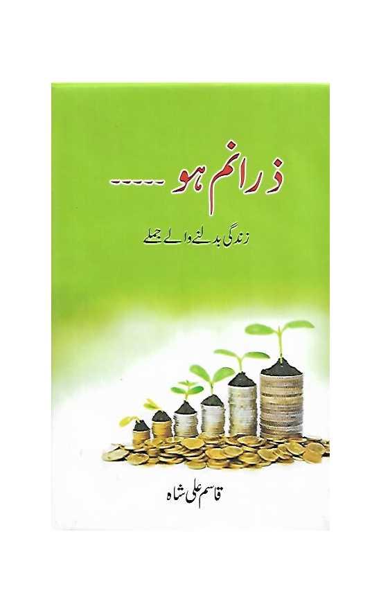 Zara Num Ho (Aqwal e Zareen) by Qasim Ali Shah